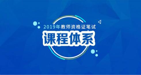 2019辽宁教师资格证必威体育app必威体育 betwayapp课程招生简章