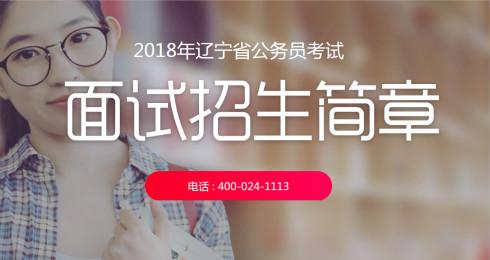 2018辽宁省考公检法面试招生简章