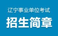 辽宁计划今年减少395个采矿权