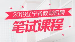 2018遼寧省教師招聘筆試課程