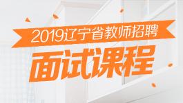 2018辽宁省教师必威体育app面试课程