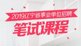 2018辽宁省事业单位必威体育app笔试课程