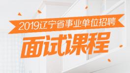 2018遼寧省事業單位招聘面試課程
