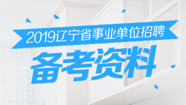 2018遼寧省事業單位招聘備考資料