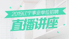 2018遼寧省事業單位招聘直播講座