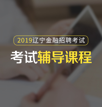 辽宁金融必威体育 betwayapp