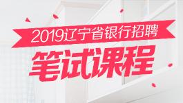 2018遼寧省銀行招聘筆試課程