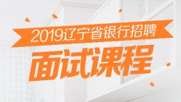 2018辽宁省银行必威体育app面试课程