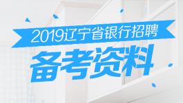 2018辽宁省银行必威体育app备考资料