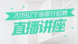 2018遼寧省銀行招聘直播講座