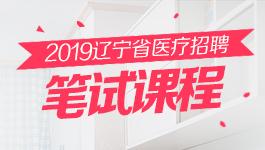 2018遼寧省醫療衛生招聘筆試課程