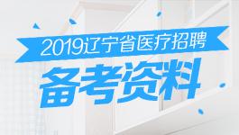 2018遼寧省醫療衛生招聘備考資料