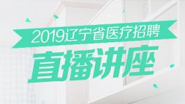 2018遼寧省醫療衛生招聘直播講座