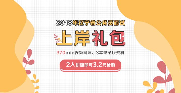 2018年辽宁省betway必威体育面试 -上岸礼包