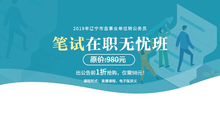 2019辽宁市直事业单位转betway必威体育笔试在职无忧班