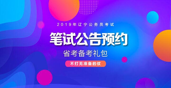 2019年辽宁省betway必威体育必威体育 betwayapp笔试公告预约专题