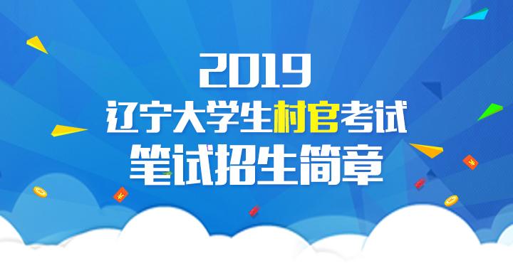 2019辽宁省大学生村官必威体育app笔试课程招生简章