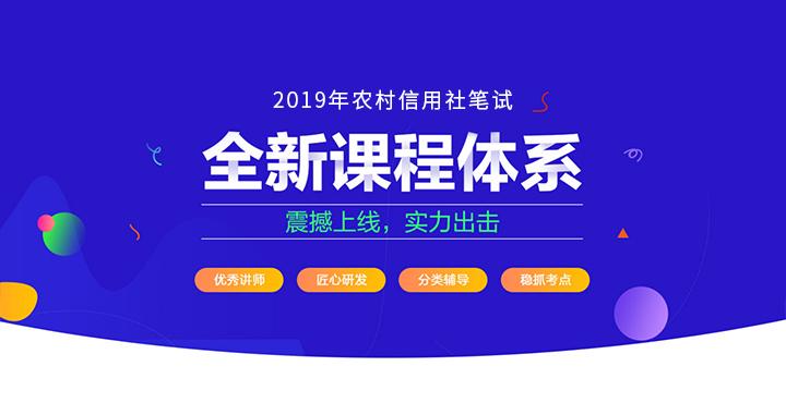2019农村信用社笔试全新课程体系