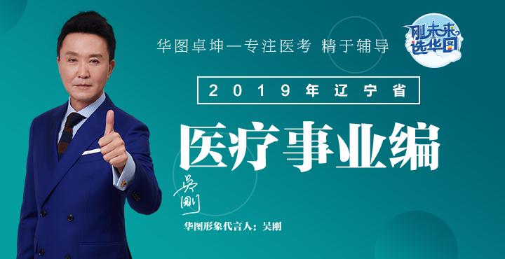 2019辽宁省医疗事业编招生简章
