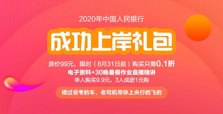 2020年中國人民銀行禮包