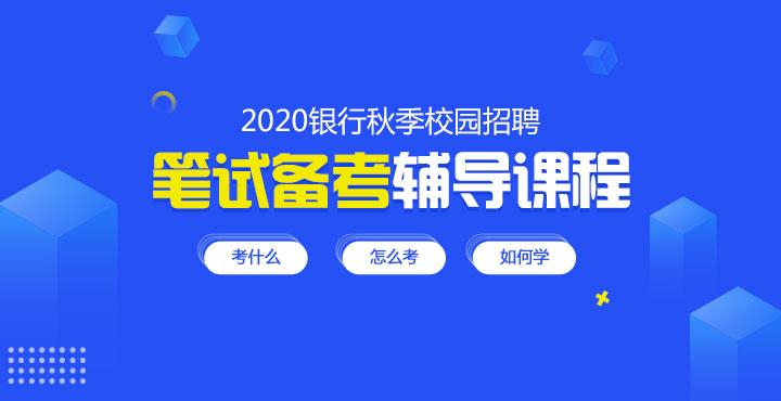 2020年银行秋招笔试备考辅导课程