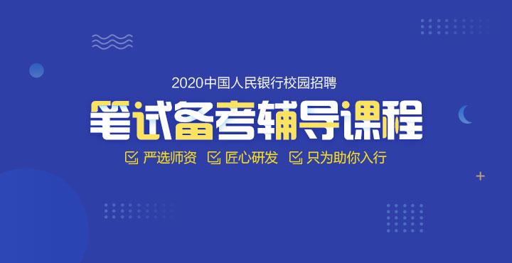 2020年人民银行校园必威体育app笔试辅导课程