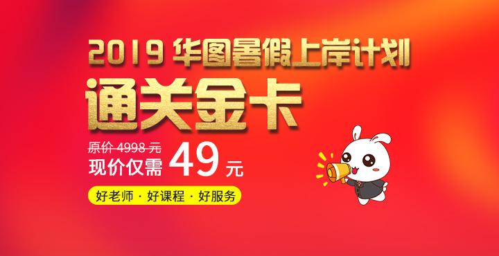 2019华图暑假上岸计划-通关金卡