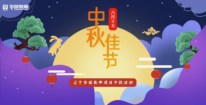 2019年辽宁华图教师项目中秋活动