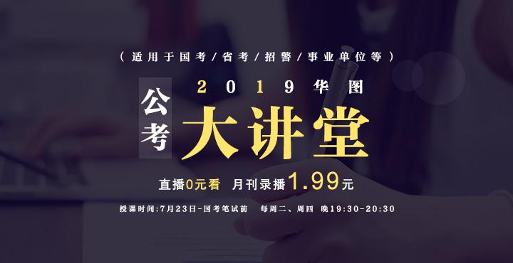 2019华图公考大讲堂
