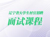 2020年辽宁省村官招聘面试课程