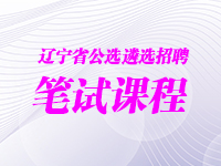 2019年�|公遴�x招聘�P��n程