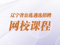 2019年公遴�x招聘�W校�n程