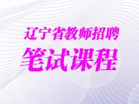 2020年辽宁省教师招聘笔试课程