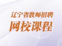 2020年辽宁省教师招聘网校课程