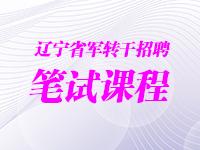 2019年�|��省��D干考��P��n程