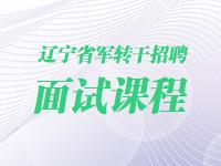 2019年�|��省��D干考�面��n程
