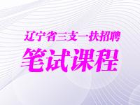 2019年三支一扶招聘考��P��n程