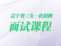2019年三支一扶招聘考�面��n程