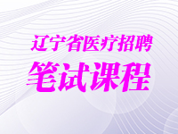 2019年辽宁省医疗招聘笔试课程
