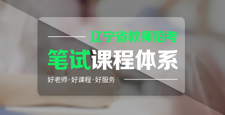遼寧教師考試