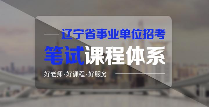 遼寧事業單位