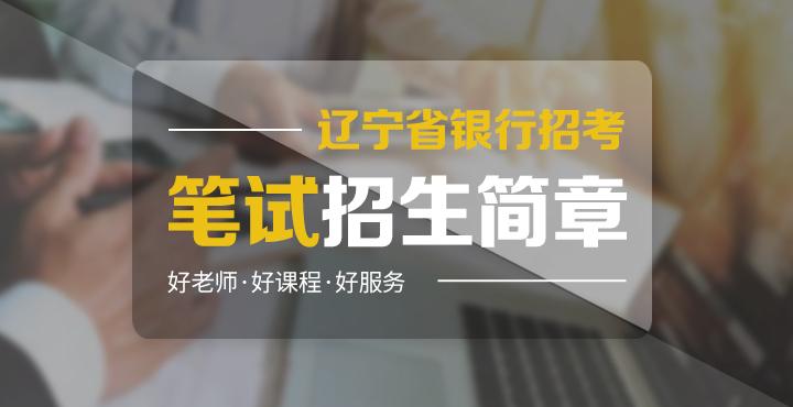 遼寧金融考試