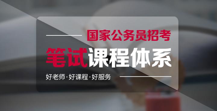 2021国家公务员笔试课程招生简章
