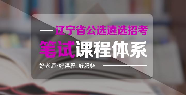 2019�|��省公�x遴�x招聘�P��n程招生�章