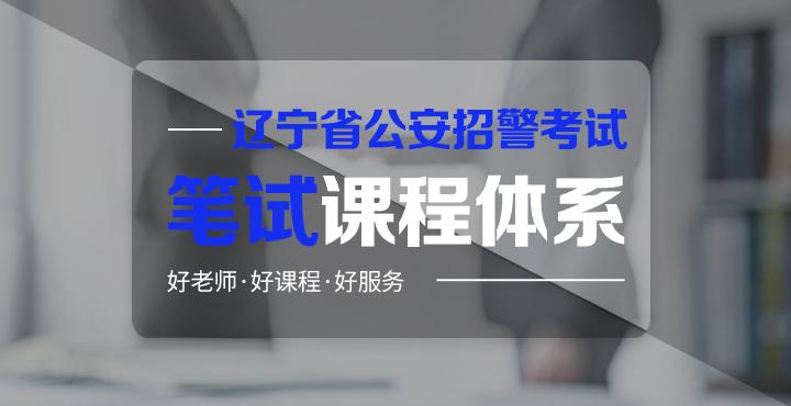 2019辽宁省招警白菜网送彩金笔试课程招生简章