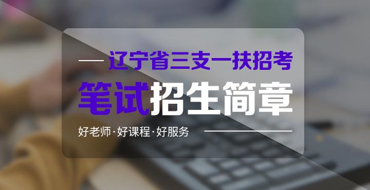 2019�|��省大�W生村官招聘�P��n程招生�章