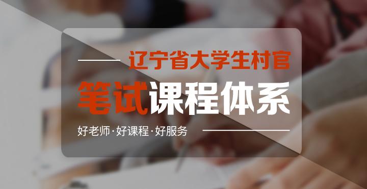 2020辽宁省大学生村官招聘笔试课程招生简章