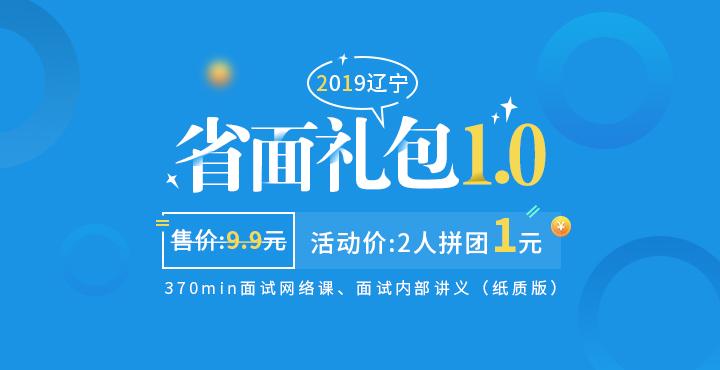 2019�|��省公��T面��Y包1.0