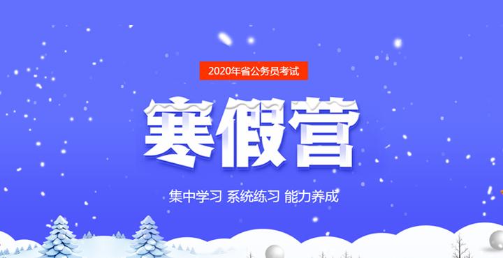 2020年遼寧省公務員考試寒假集訓營
