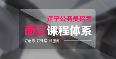 2018遼寧公務員考試
